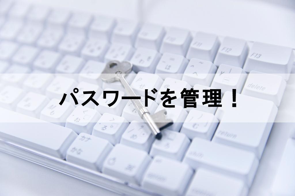 カギとキーボード
