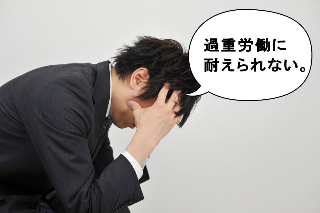 過重労働に悩む男性