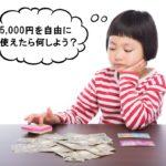 お金のことを考える子ども