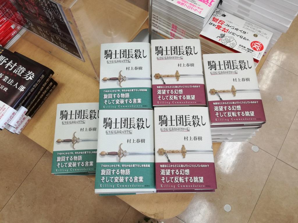 村上春樹の新作小説