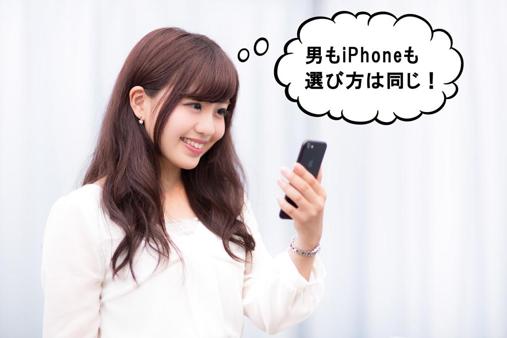 iPhoneを使っている女性