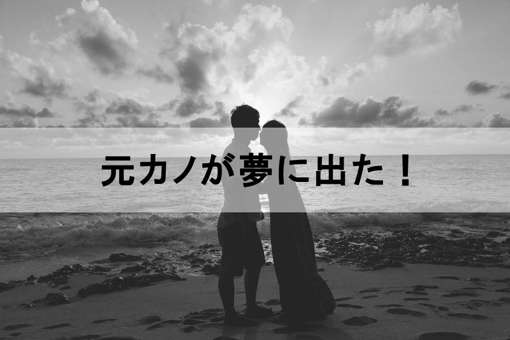 元カノの夢