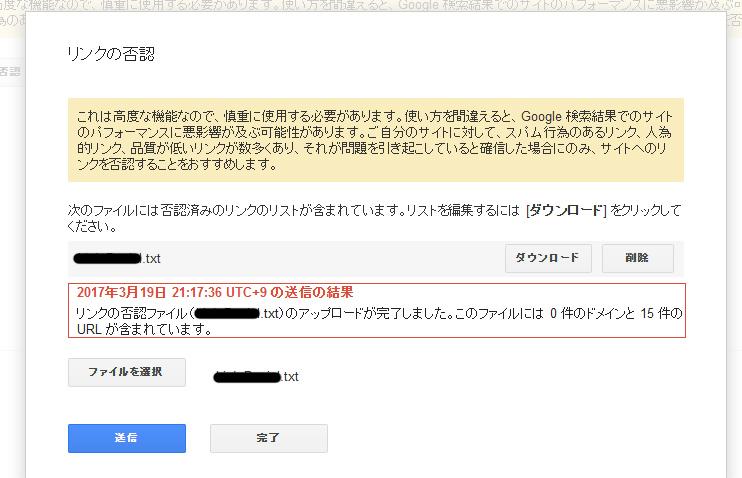 リンクの否認に承認画面
