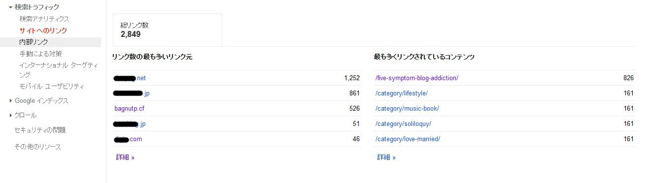 Search Consoleの画面
