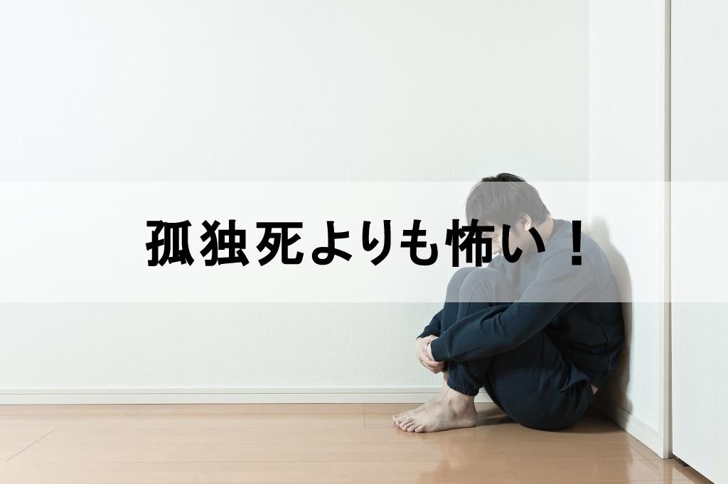 孤独な独身男性