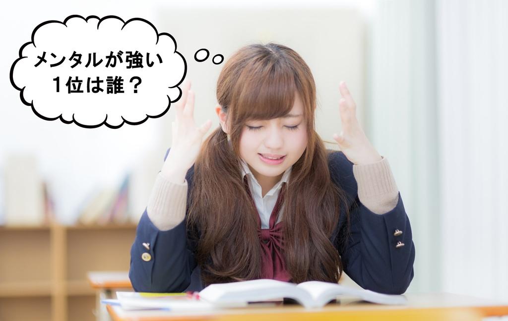 考えている女子高生