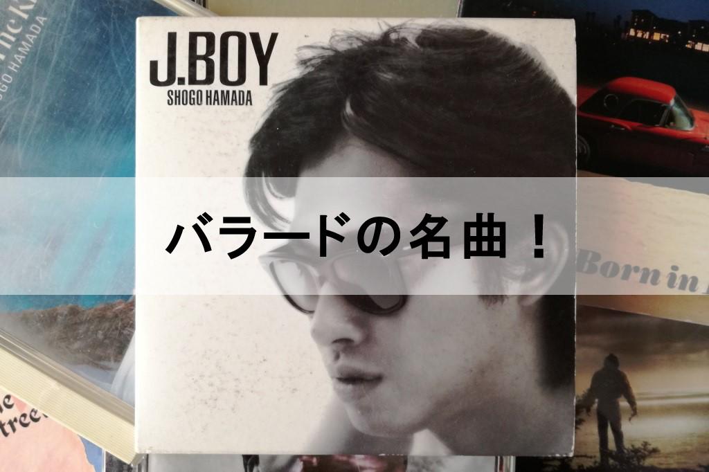 浜田省吾のCD