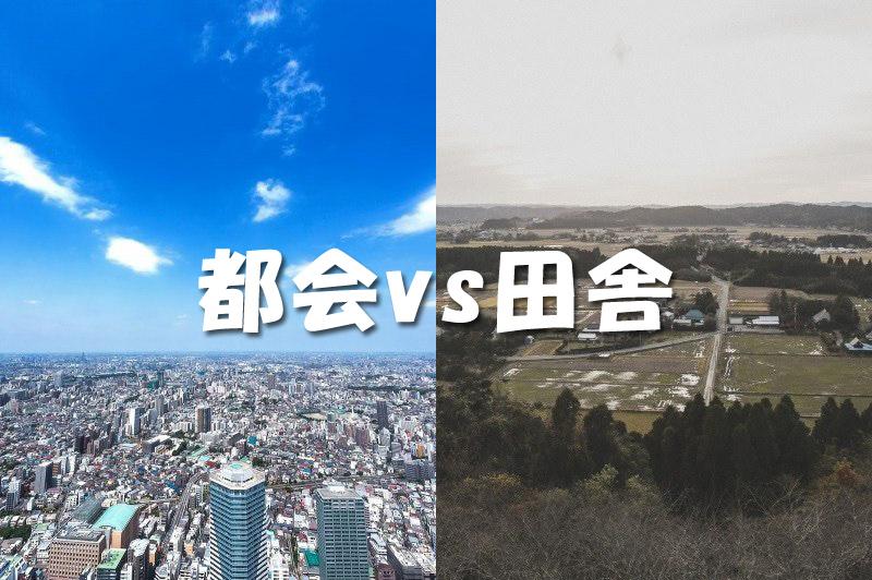 都会と田舎