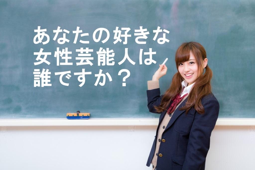 質問をする女子高生