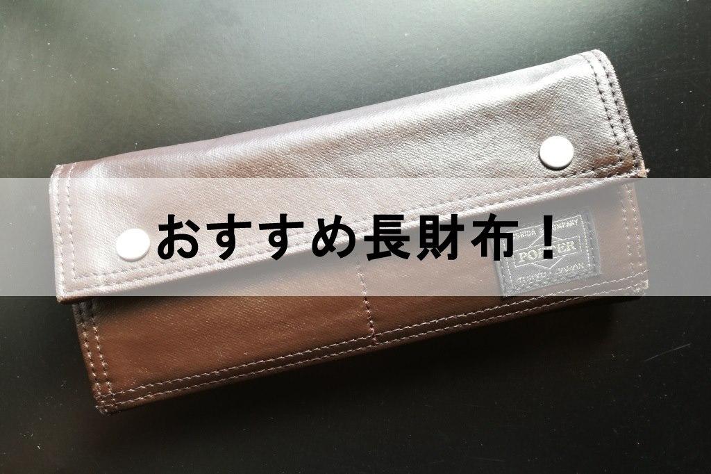 ポーターの長財布