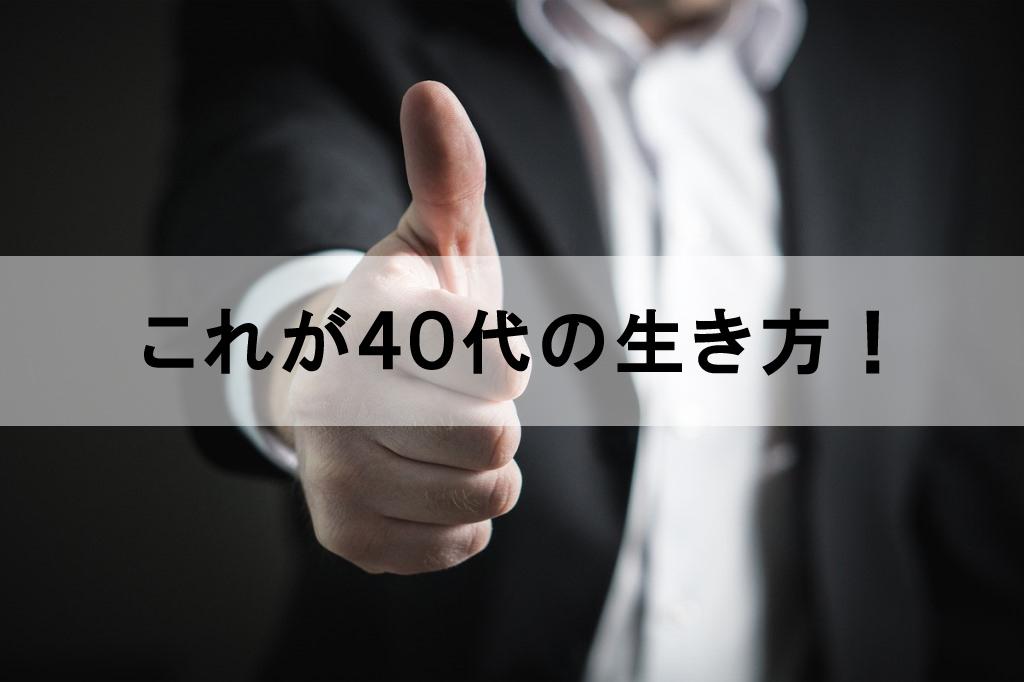 40代の男性