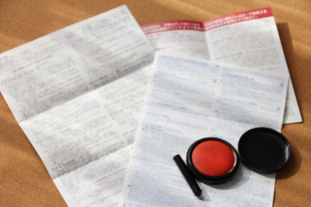 生命保険の契約書