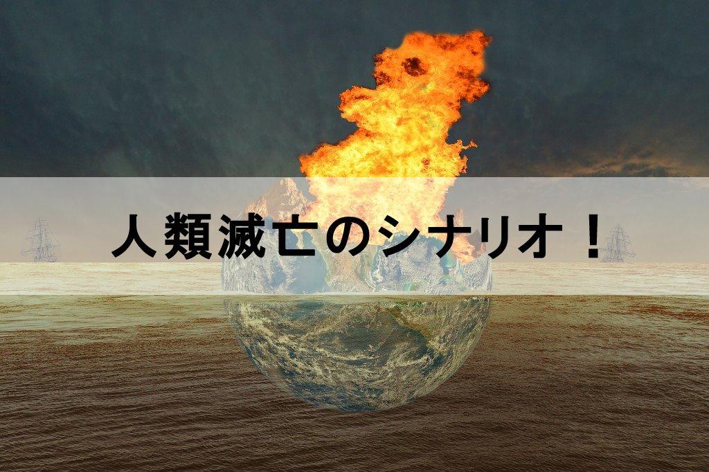 滅亡する地球
