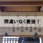 武蔵野御陵