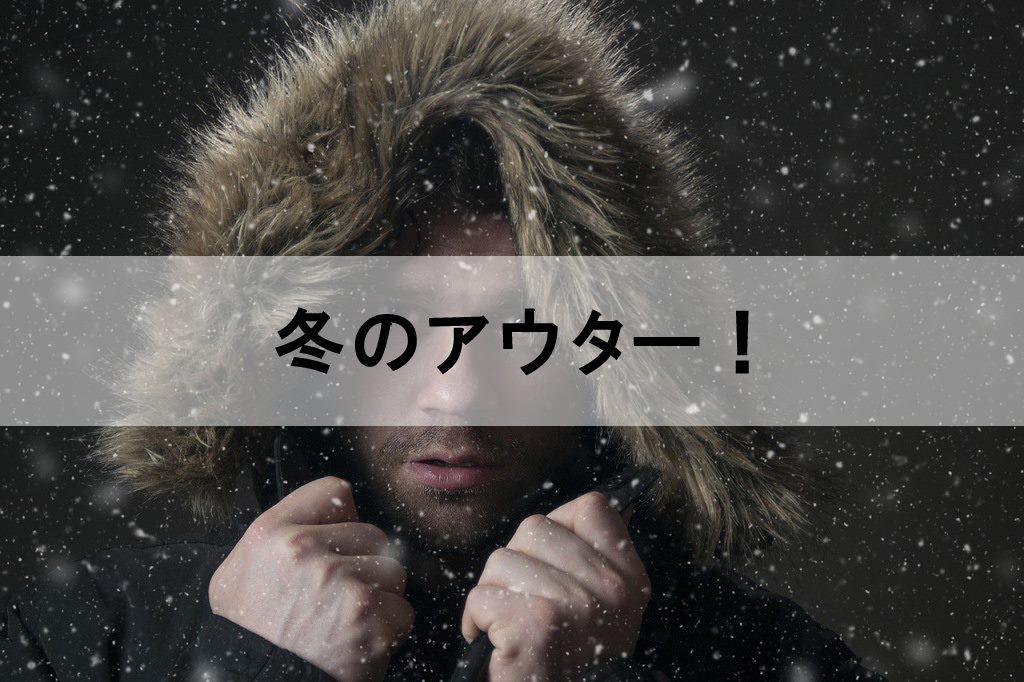 真冬の中の男性