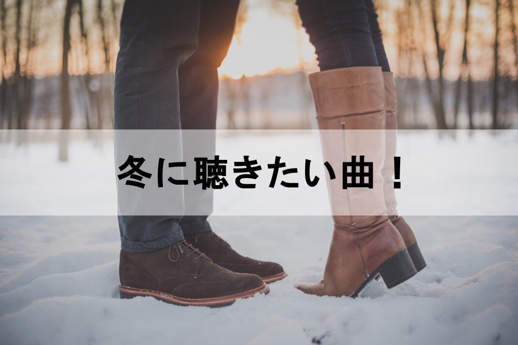 冬の景色とカップル