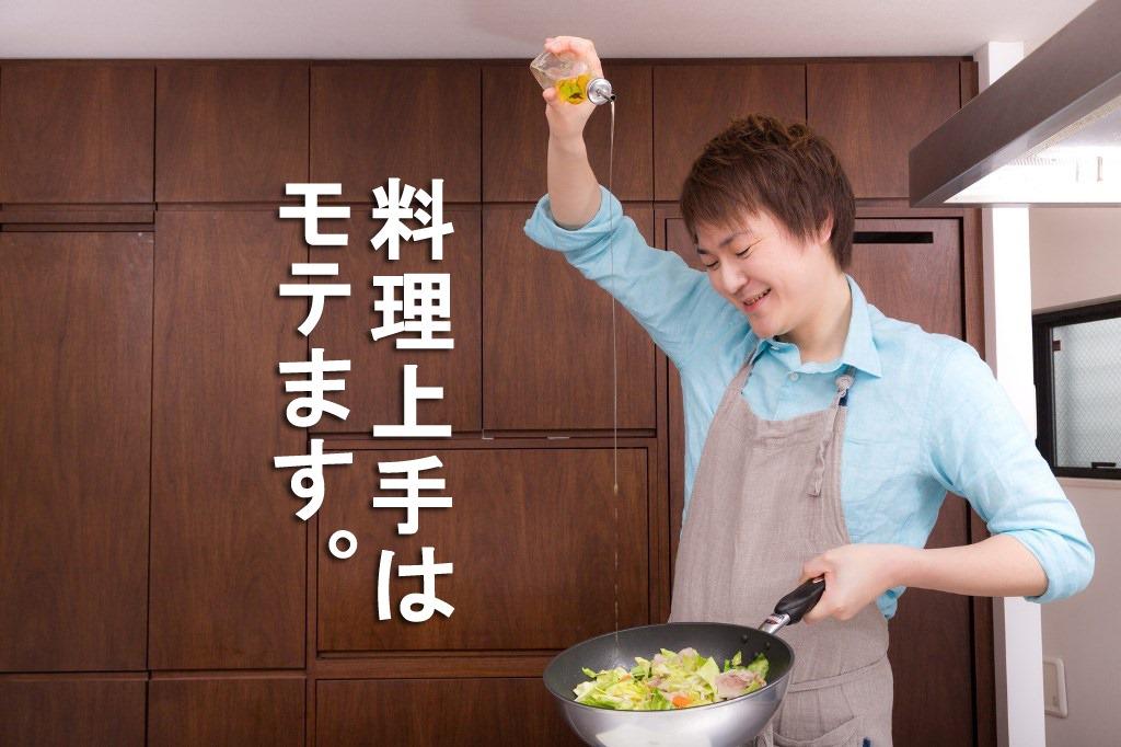 料理が上手な男子