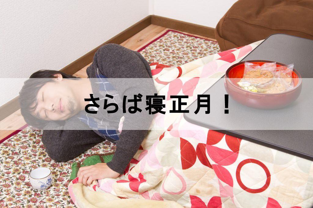 寝正月の男性