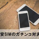 格安SIMのガチンコ対決!ライトユーザーが選ぶならここしかない!