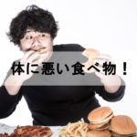 体に悪い食べ物