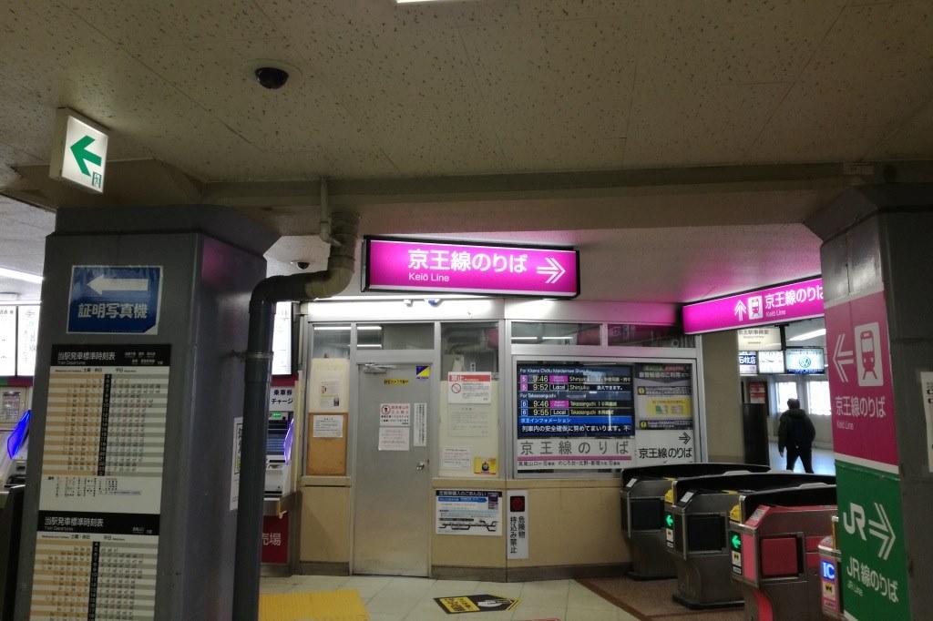 京王線高尾駅