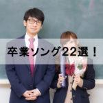 昭和vs平成の卒業ソング22選!別れや巣立ちの際に聴くと泣ける!