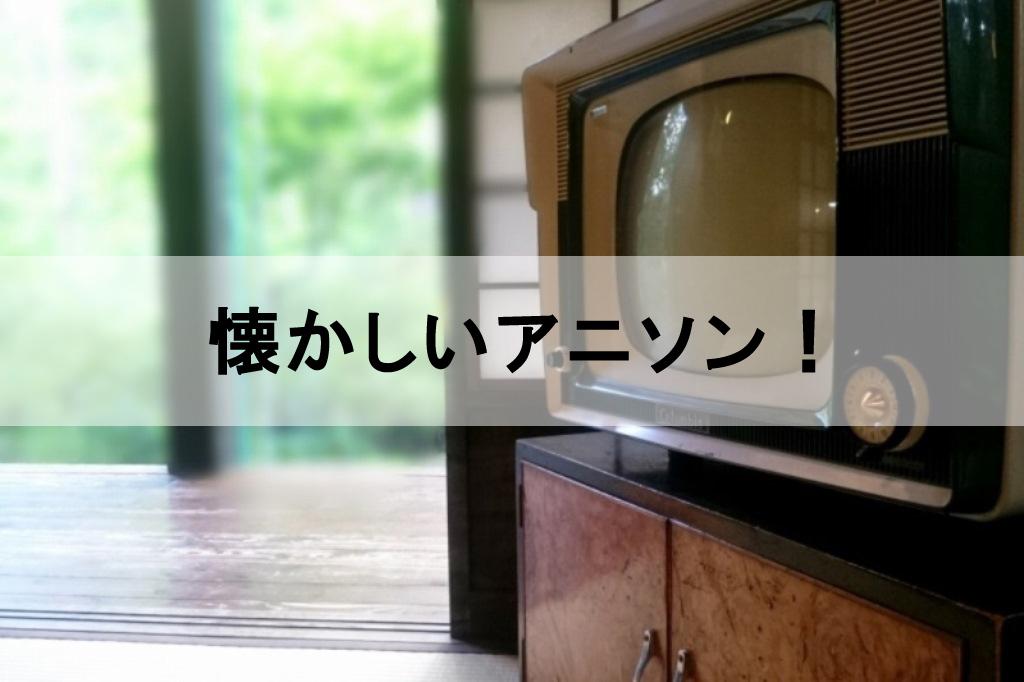 懐かしいテレビ