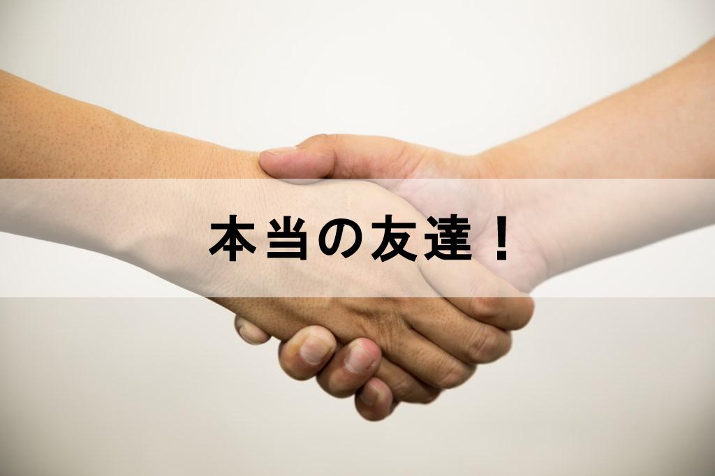 握手をする友達