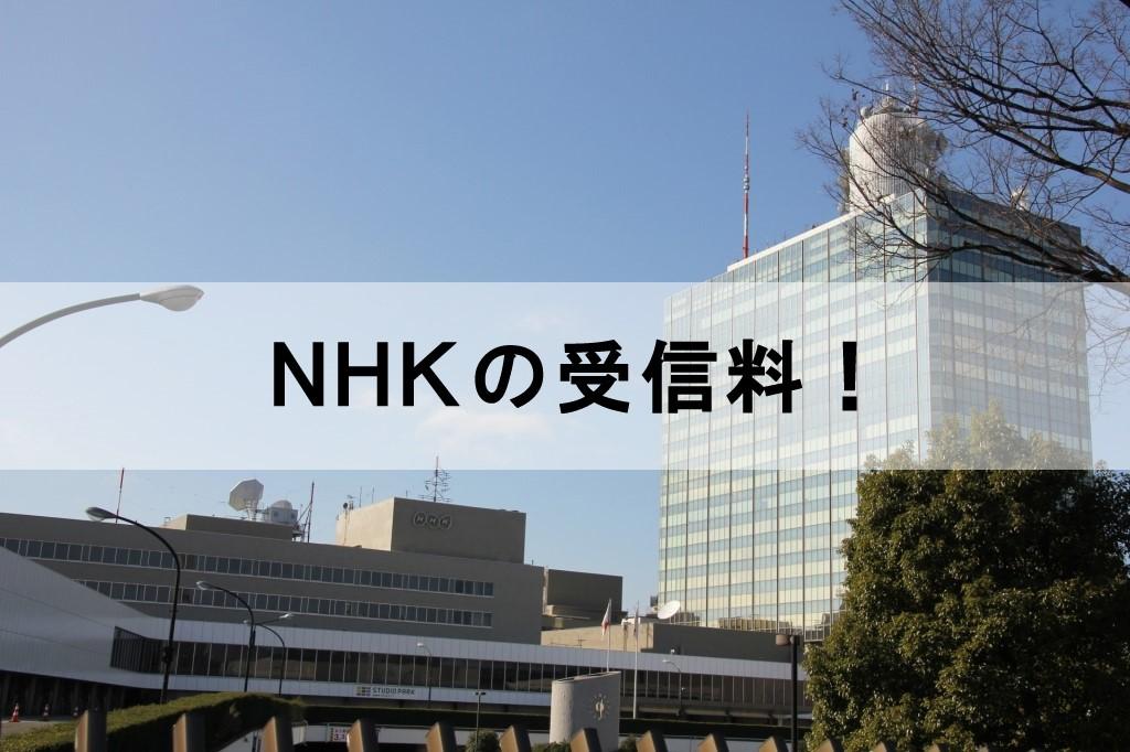 NHKの社屋