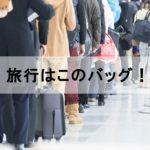 旅行をする人たち