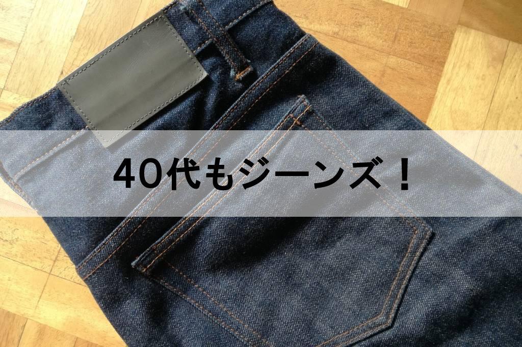 自分が穿いてるジーンズ
