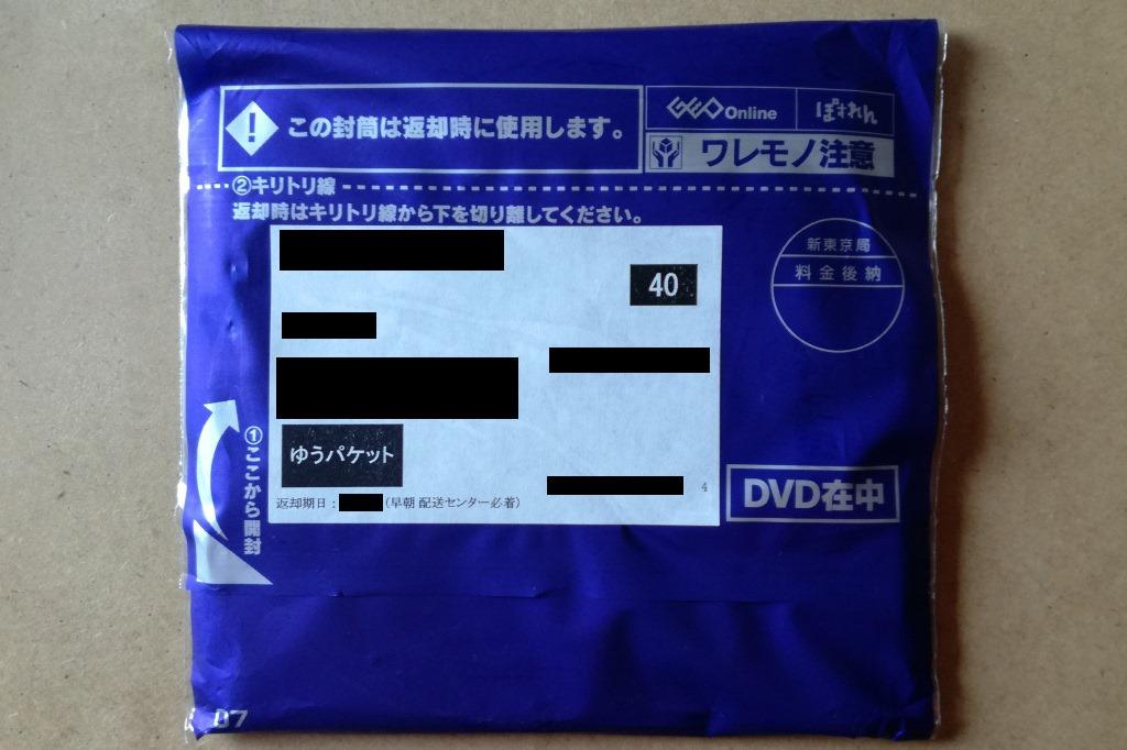 届いた際の封筒