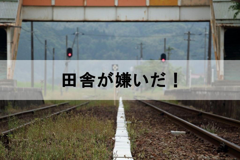寂れた田舎の駅