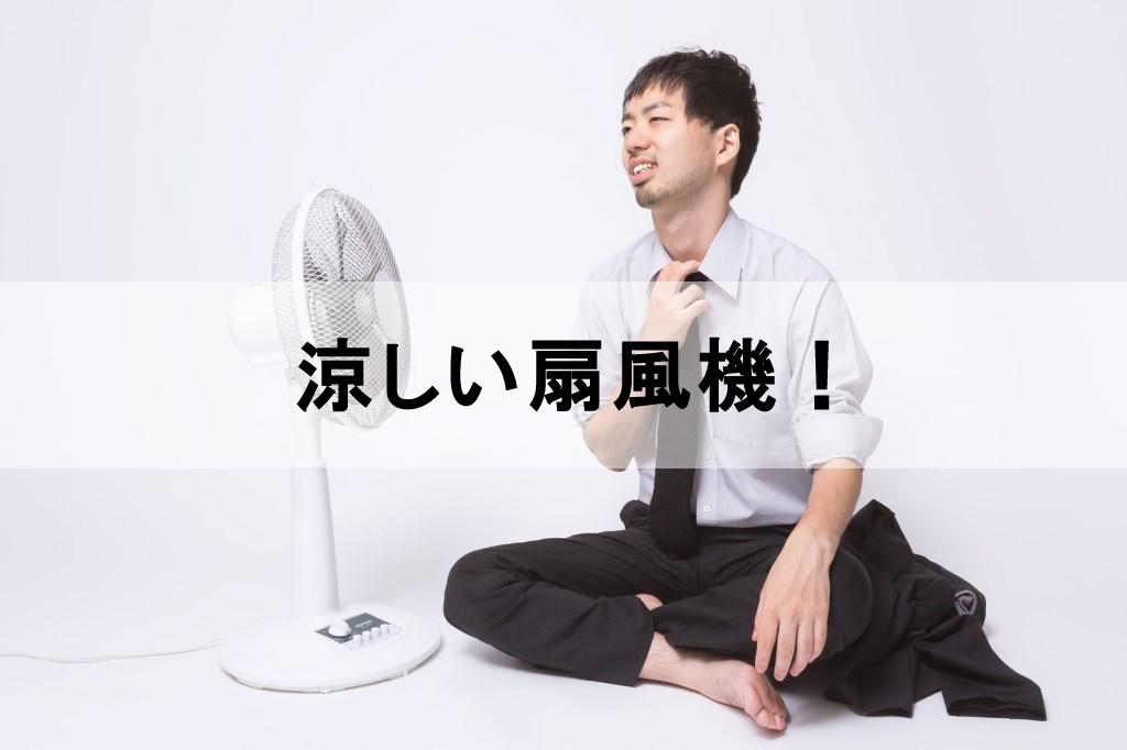 扇風機で涼む男性