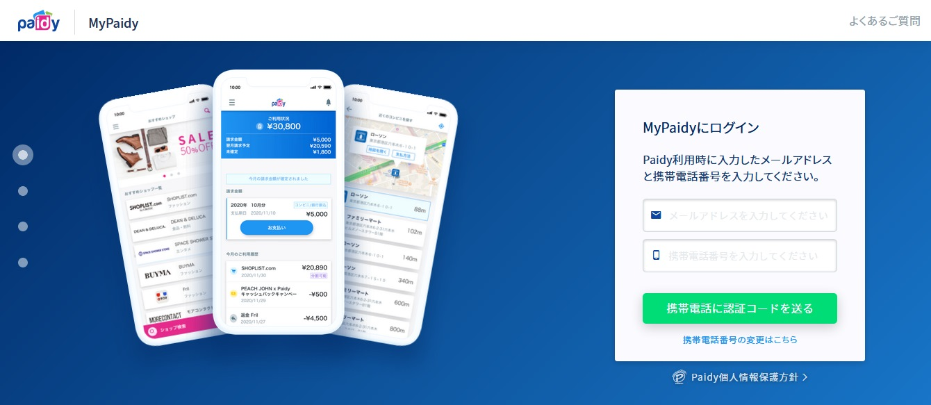 Mypaidyにログイン画面