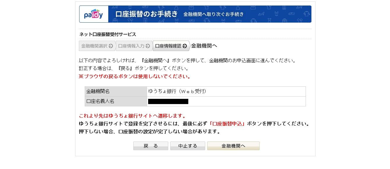 ゆうちょ銀行の画面