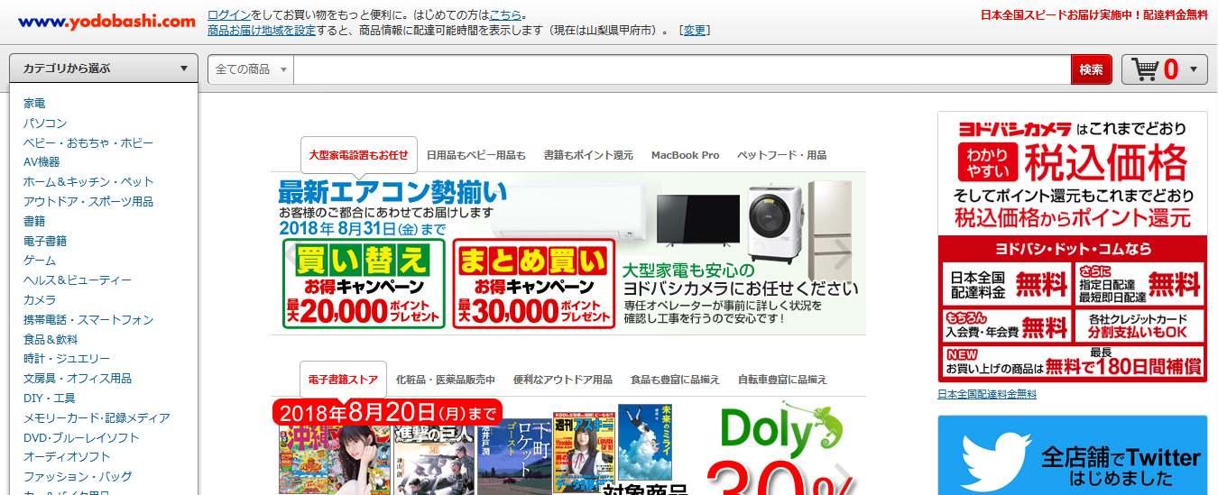 ヨドバシ.comのスクショ