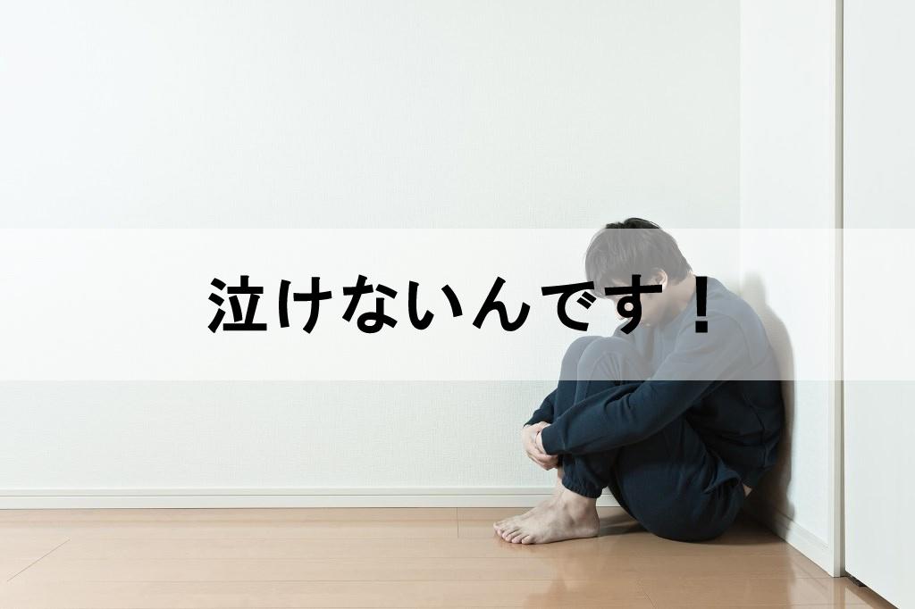 泣けない男性