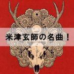 米津玄師のアルバム