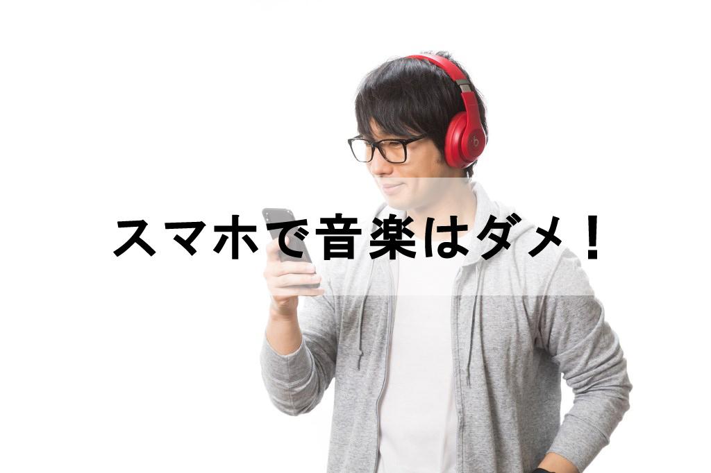 スマホで音楽を聴く男性
