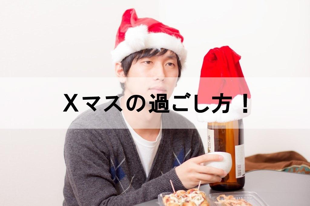 クリスマスを一人で過ごす男性