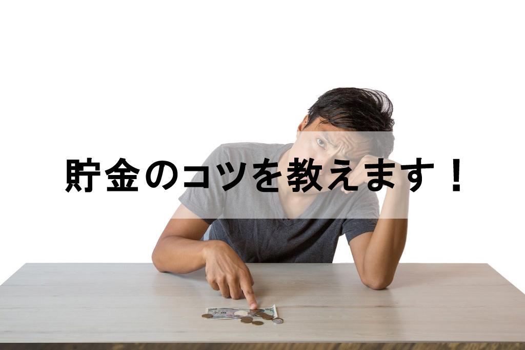 貯金のできない男性