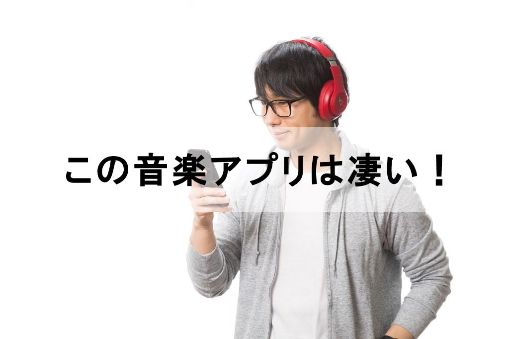 音楽を聴いてる男性