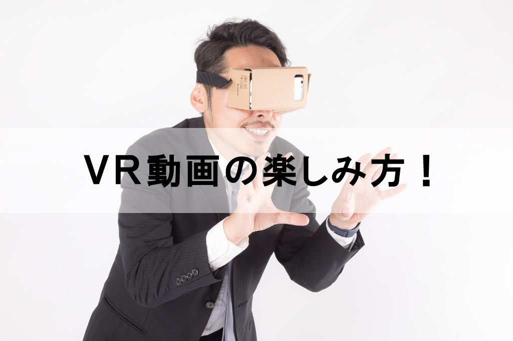 VR動画を見る人