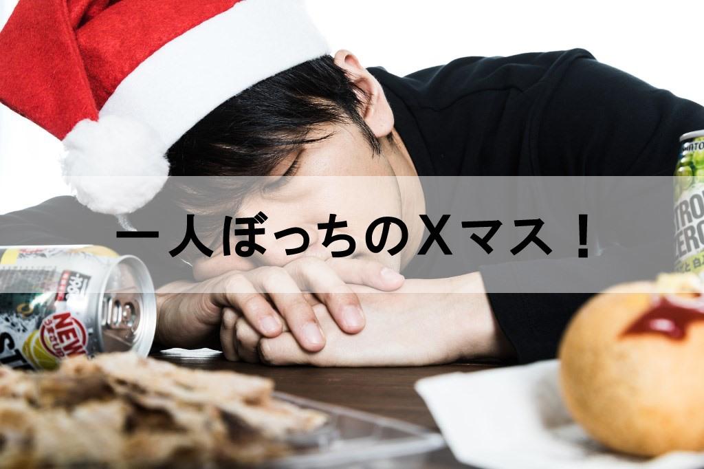 一人ぼっちのクリスマス