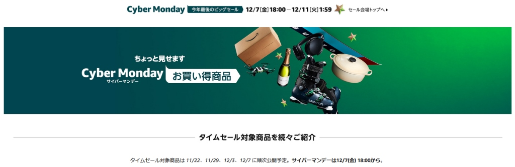 Amazonサイバーマンデーの画面