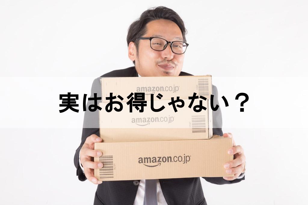 アマゾンで買い物をした人