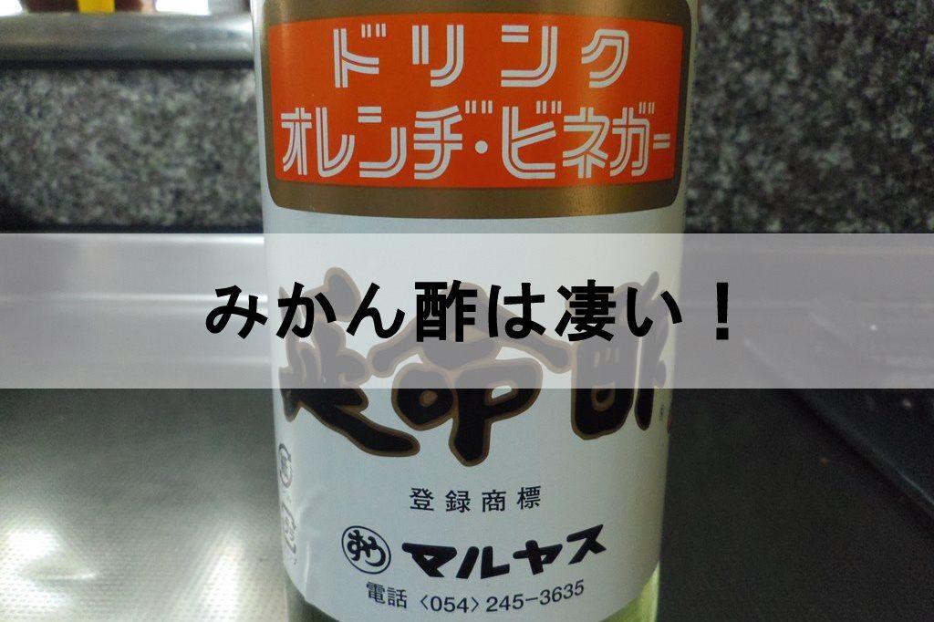 みかん酢(延命酢)