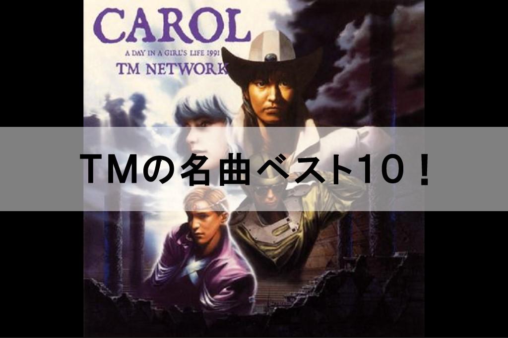 TMネットワークのアルバム