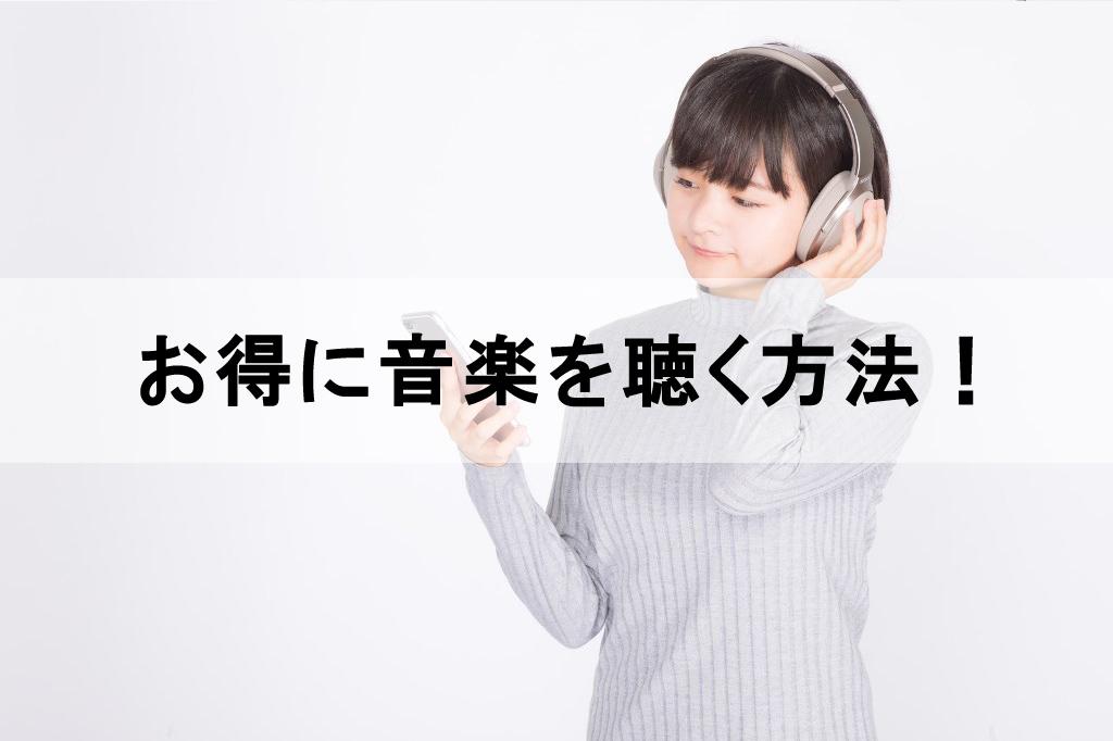 音楽を聴いてる女性